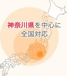 神奈川県を中心に全国対応
