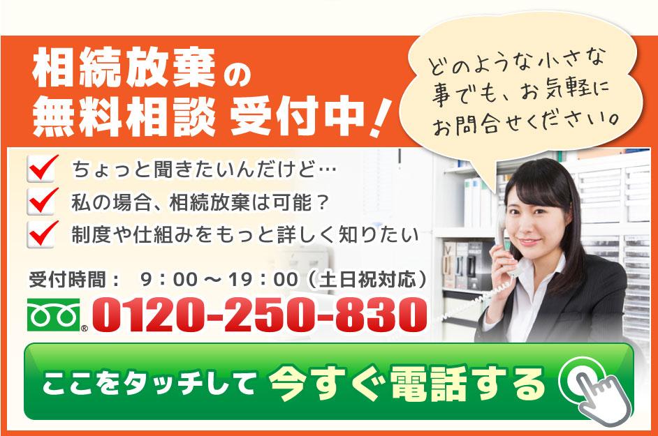 相続放棄の無料相談受付中 0120-250-830 受付時間9:00~19:00(土日祝対応)