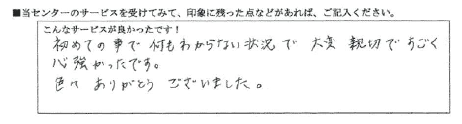 voice-souzoku1