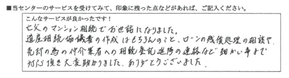 voice-souzoku2