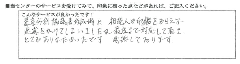voice-souzoku3