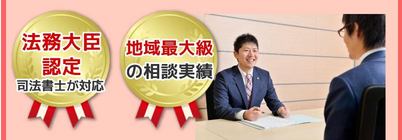 法務大臣認定司法書士が対応 地域最大級の相談実績