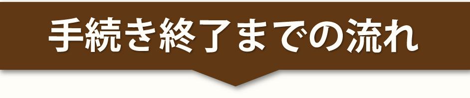 souzoku-tetsuduki-flow