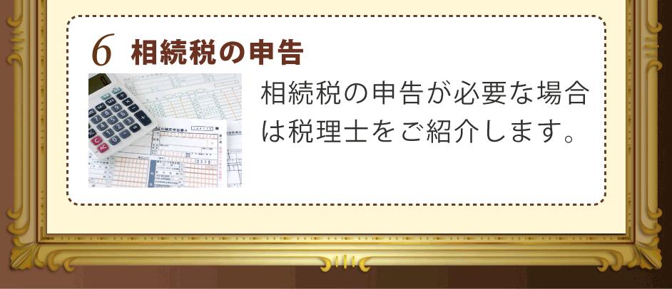 6相続税の申告 相続税の申告が必要な場合は税理士をご紹介します。